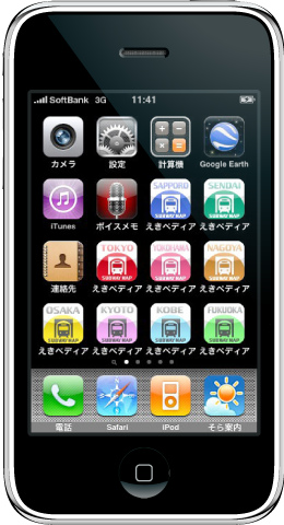 iPhone topイメージ